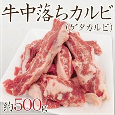 """""""牛中落ちカルビ"""" (ゲタカルビ) 約500g"""