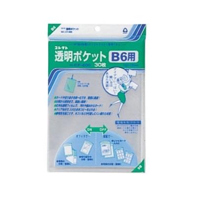 コレクト 透明ポケット B6 CF-600
