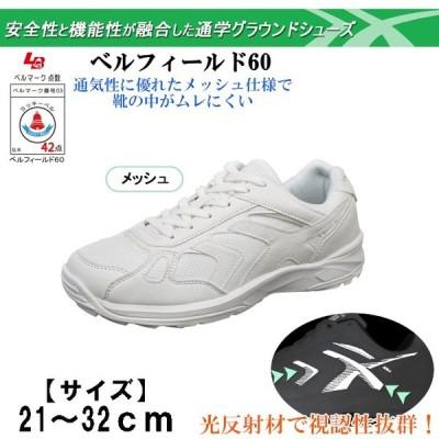 通学用 通学靴 学校用 白靴 真っ白 スポーツシューズ スニーカー スクールシューズ 反射材 運動靴 男子 女子 ベルフィールド60 ラッキーベル メッシュ