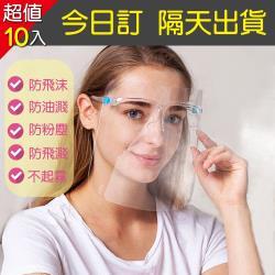 【A1 Darin】(10入)防飛沫面罩-緊急置入最強防疫超值組