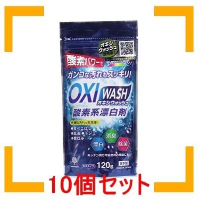 まとめ買い 紀陽除虫菊 オキシウォッシュ 酸素系漂白剤 粉末タイプ 120g 10個セット