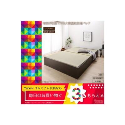 ベッドフレーム 畳ベッド シングル 1人暮らし ワンルーム 組立設置付 日本製 布団が収納できる大容量収納畳ベッド い草畳 シングル 29cm 5000466437
