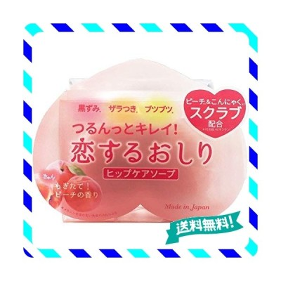 【まとめ買い】ペリカン石鹸 恋するおしり ヒップケアソープ 80g2個