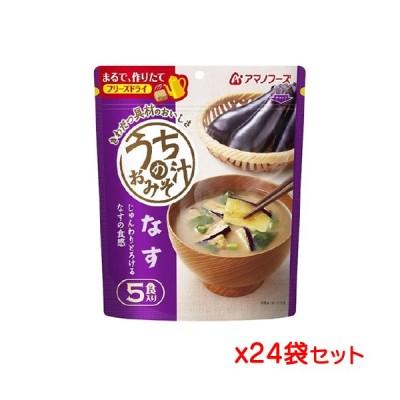 アマノフーズ うちのおみそ汁 なす 5食入り x24個セット インスタント味噌汁 インスタントみそ汁 即席味噌汁 即席みそ汁 フリーズドライ 味噌汁 ドライフード