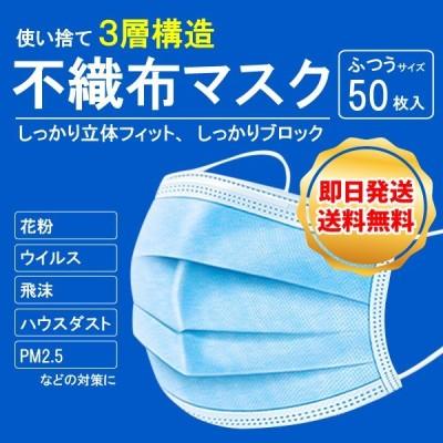 【送料無料】三層構造 使い捨て不織布マスク/50枚