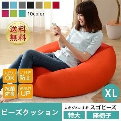洗濯可能ビーズクッション 座椅子 ソファ フロアソファ スツール ローソファー キューブ型ビーズクッション 人をダメにするスゴビーズ Lサイズ 12色対応