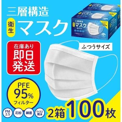 マスク 50枚入り×2箱 在庫あり 即日 発送不織布マスク PFE95 ますく 3層構造 高密度フィルター ふつうサイズ   箱入り【安心の日本国内検品済】