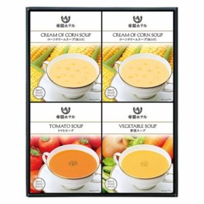 帝国ホテル 冷温タイプスープセット | スープ詰合せ THR-20CH
