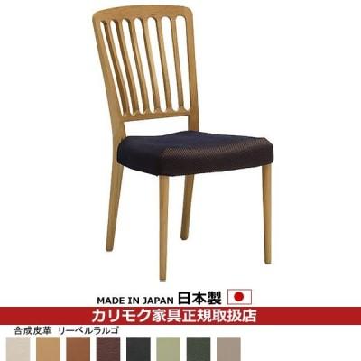 カリモク ダイニングチェア/ CU65モデル 合成皮革張 食堂椅子 (COM オークD・G・S/リーベルラルゴ)  CU6515-LL