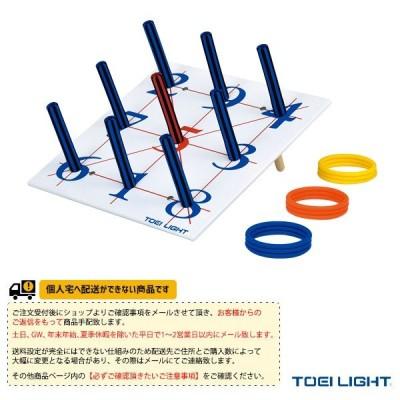 TOEI(トーエイ) ニュースポーツ・リクレエーション設備・備品  [送料別途]ソフトバー輪投げ600(B-6141)