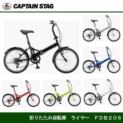 折りたたみ自転車 ライヤーFDB206 キャプテンスタッグ CAPTAIN STAG