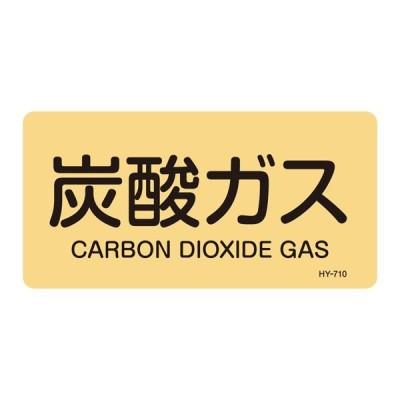 JIS配管識別明示ステッカー(横) 「 炭酸ガス 」 Sサイズ HY-710S