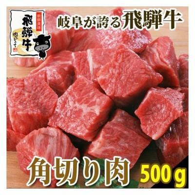 肉 牛肉 和牛 飛騨牛 角切り500g  カレーやシチュー、煮込み料理に