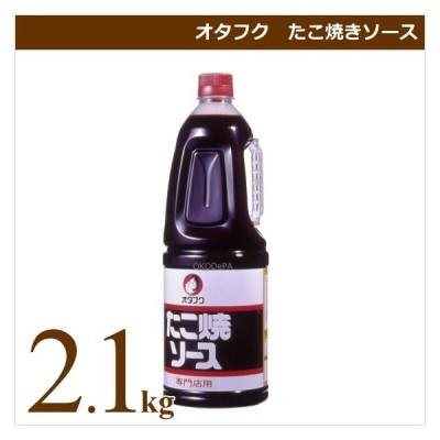 オタフクソース オタフク たこ焼きソース ボトルタイプ 2.1kg 業務用食材 タコ焼き 仕入れ