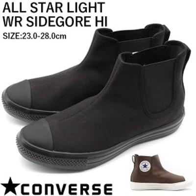 コンバース オールスター メンズ レディース 靴 サイドゴア ブーツ 黒 CONVERSE ALL STAR LIGHT WR SIDEGORE HI