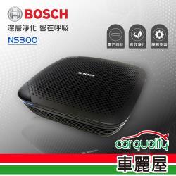 BOSCH 博世 移動式車用空氣淨化機 (NS300)
