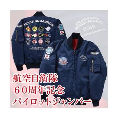 航空自衛隊60周年記念パイロットジャンパー(43762)