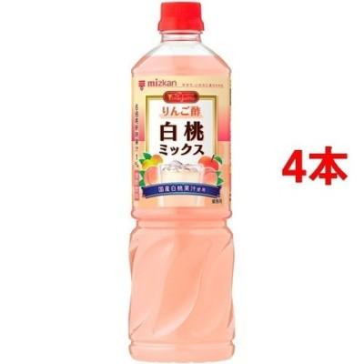 ミツカン ビネグイット りんご酢 白桃ミックス (6倍濃縮タイプ) 業務用 (1L*4本セット)