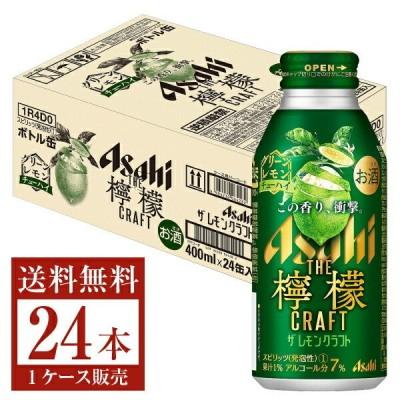 アサヒ ザ レモンクラフト グリーンレモン 400ml缶 24本 1ケース 送料無料(一部地域除く)
