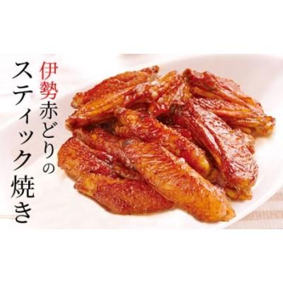 a*19 鳥文 三重県産伊勢赤どりのスティック焼き