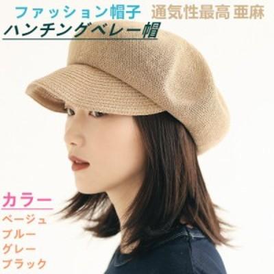 ベレー帽 帽子 可愛い レディース 女の子 オールシーズ キャップ 柔らか 無地 シンプル レトロ 小物 亜麻
