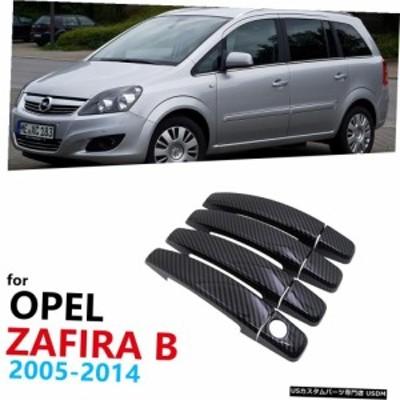 輸入カーパーツ グロスブラックカーボンファイバードアハンドルカバートリムOpel Zafira B Family Vauxhall