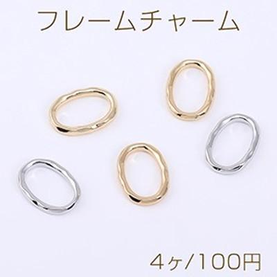 フレームチャーム オーバル 11×15mm【4ヶ】