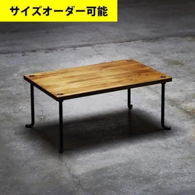 アイアン家具 センターテーブル おしゃれ 鉄製 木製 オーダー サイズ変更 アンバー 80cm 丸棒 ローテーブル ソファテーブル リビング