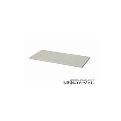 ナイキ/NAIKI ネオス/NEOS 天板(両面) 薄型スチール ウォームホワイト NW-900WTU-AW 900×450×15mm