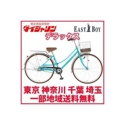 自転車 イーストボーイ 27インチ ママチャリ 内装3段変速ギア  LEDオートライト EASTBOY BAA EB273DX オーシャンブルー 一都三県一部地域送料無料