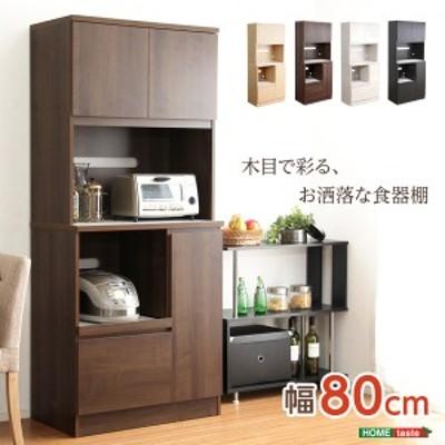 食器棚 Wiora ヴィオラ キッチン収納 80cm幅 完成品 キッチンボード 食器収納 レンジ台 レンジラック カップボード レンジボード 幅80cm
