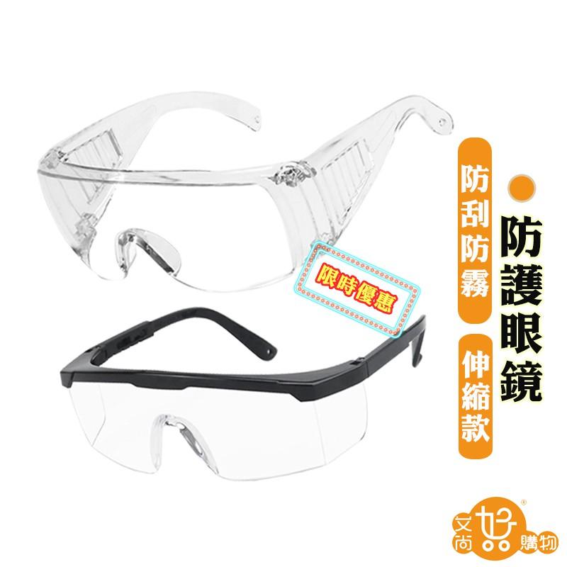 護目鏡 成人兒童防護眼鏡 防疫眼鏡 防護鏡 透明防塵 安全眼鏡【台灣現貨滿額免運】關注我們現領折價卷 艾尚好購物