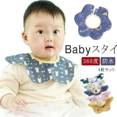 360度 可愛い スタイ 防水 4枚セット 花形 スタイ 可愛い スタイ ベビー 赤ちゃん よだれかけ ビブ スタイ キッズ 男の子 女の子 新生児