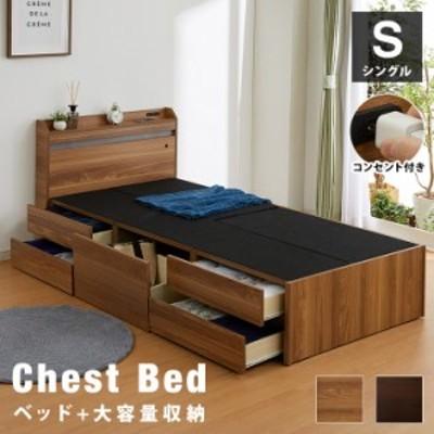 チェストベッド シングル フレームのみ ベッド 収納ベッド 一人暮らし 収納 引き出し 大容量 宮付き 宮棚 コンセント付 照明付き(代引不
