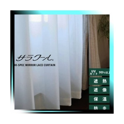 100cm幅×88cm丈 2枚組  日本製 遮熱・断熱・遮像・UVカット・