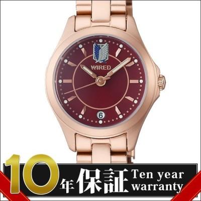 【正規品】WIRED ワイアード SEIKO セイコー 腕時計 AGEK740 レディース 進撃の巨人