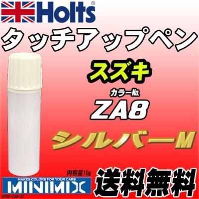 タッチアップペン スズキ ZA8 シルバーM Holts MINIMIX