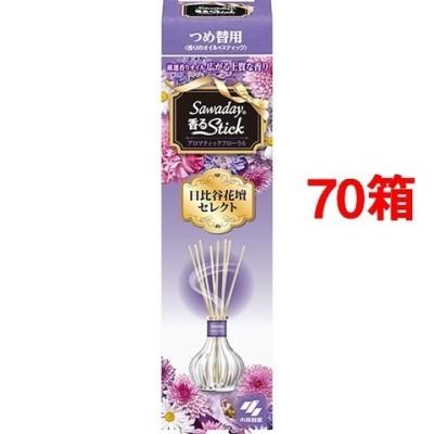 サワデー 香るStick 日比谷花壇セレクト 消臭芳香剤 アロマティックフローラル 詰替 (70ml*70箱セット)