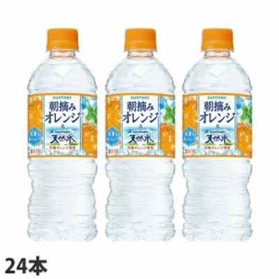 サントリー 天然水&朝摘みオレンジ 540ml×24本