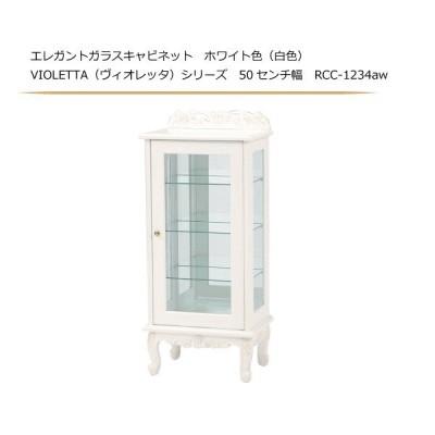 ガラスキャビネット 50センチ幅 ホワイト色(白色) VIOLETTA(ヴィオレッタ)シリーズ エレガント RCC-1234aw