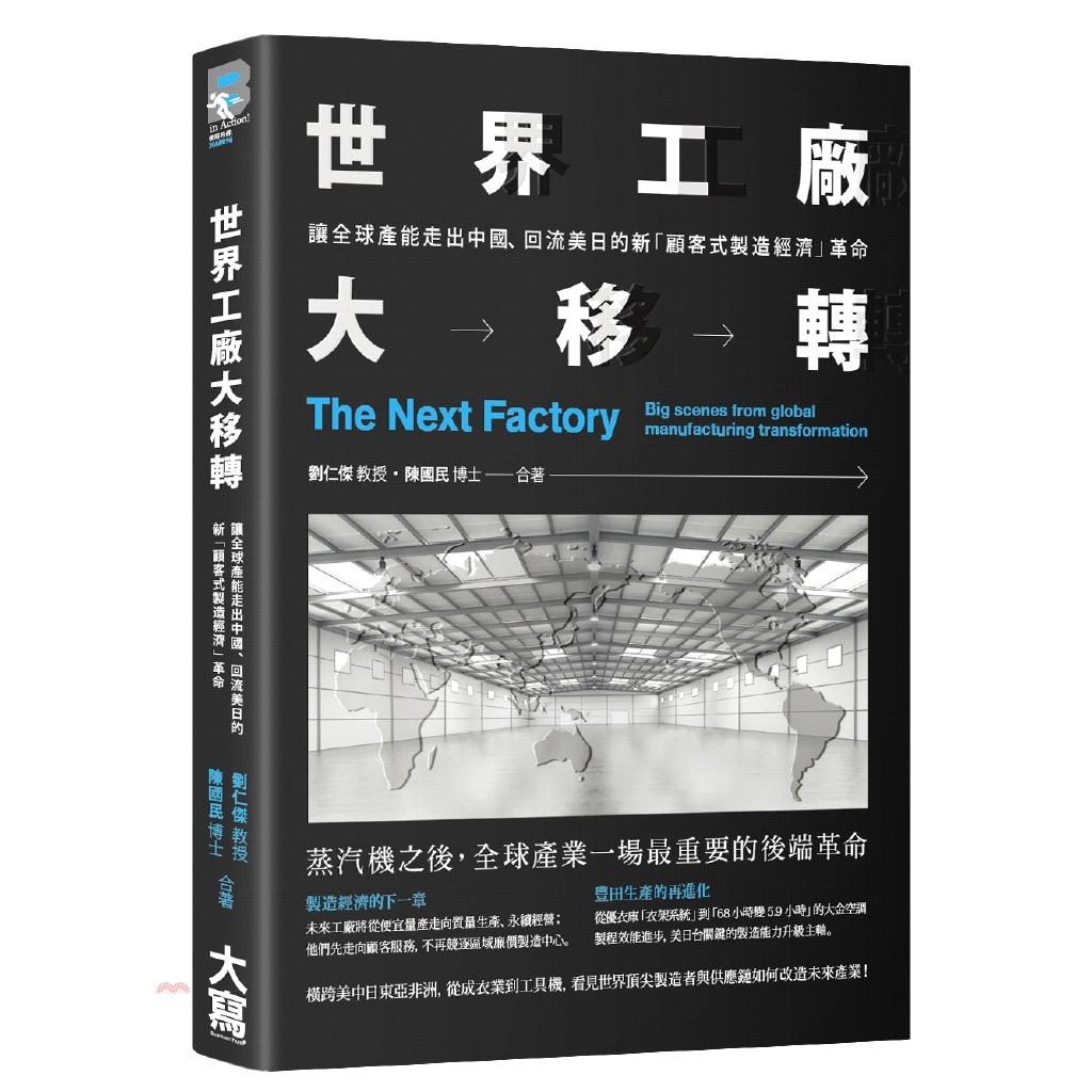 《大寫》世界工廠大移轉:讓全球產能走出中國、回流美日的新「顧客式製造經濟」革命[79折]