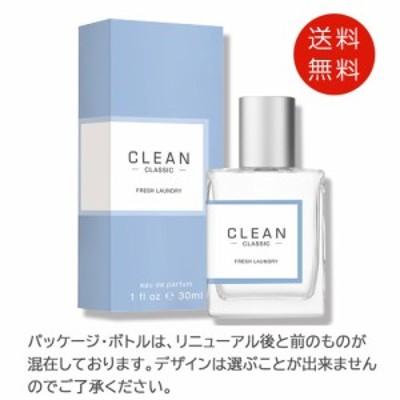 クリーン クラシック フレッシュランドリー オードパルファム 30mlEDP 香水メンズレディース 送料無料