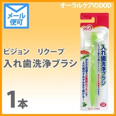 入れ歯洗浄ブラシ 義歯・介護 ピジョン リクープ 入れ歯洗浄ブラシ メール便不可