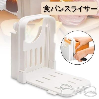 パン切り 食パン カットガイド 折り畳み式 食パンスライサー 食パンかっとガイド 調整可能 パンカッター 省スペース 使いやすい 収納簡単