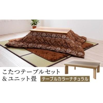 こたつテーブルセット&ユニット畳 アンジェラ(205×245)(ブラウン)&ユニット畳「あぐら」9枚セット(ブラウン)&カタリナ120(ナチュラル)・02-DB-01A02