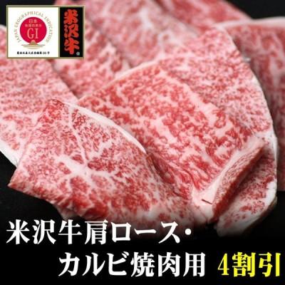 牛肉 黒毛和牛 ギフト お歳暮 お中元【東西食べ比べ】米沢牛霜降肩ロース・カルビ焼肉用300g