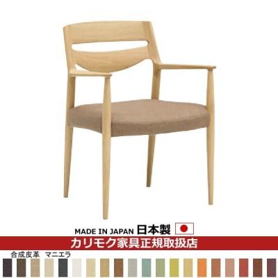 カリモク ダイニングチェア /CU71モデル 合成皮革張 肘付食堂椅子 (COM オークD・G・S/マニエラ)  CU7110-MA