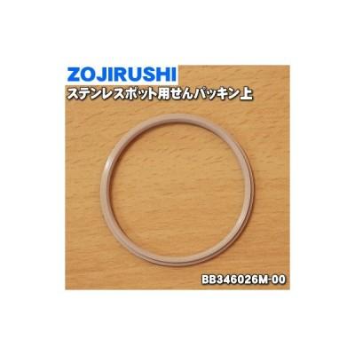 BB346026M-00 象印 ステンレスポット 用の せんパッキン上 ★ ZOJIRUSHI【60】