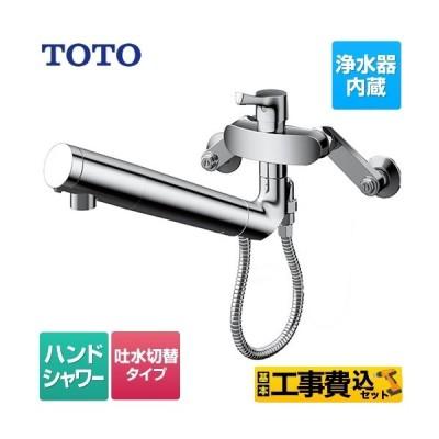 工事費込みセット キッチン水栓 TOTO TKS05318J GGシリーズ リフォーム