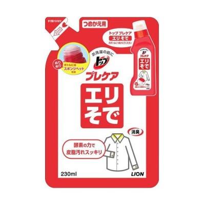 【ME】 ライオン トッププレケア えりそで用[つめかえ用] (230mL) 洗濯洗剤 お洗濯の前に